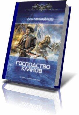 Михайлов мир вальдиры 6 запределье аудиокнига скачать - торрент архив