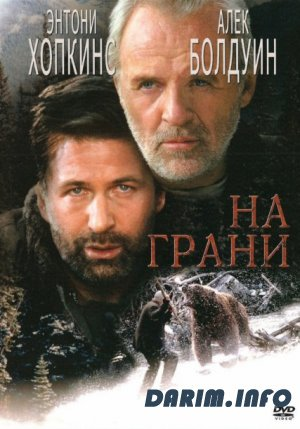 На грани / The Edge (1997) BDRip