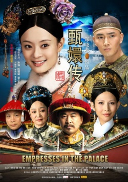 Легенда о Чжэнь Хуань / Hou Gong Zhen Huan Zhuan / Empresses in the Palace (2012)