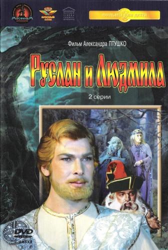 «Руслан И Людмила» — 1972