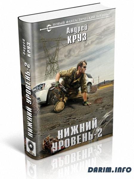 АНДРЕЙ КРУЗ НИЖНИЙ УРОВЕНЬ 2 FB2 СКАЧАТЬ БЕСПЛАТНО