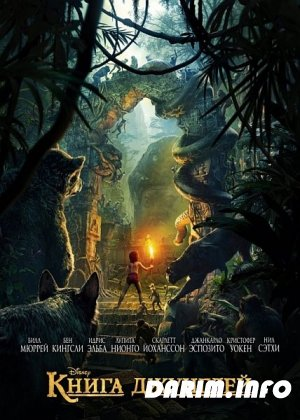 Книга джунглей / The Jungle Book (2016) HDRip / BDRip 720p / BDRip 1080p