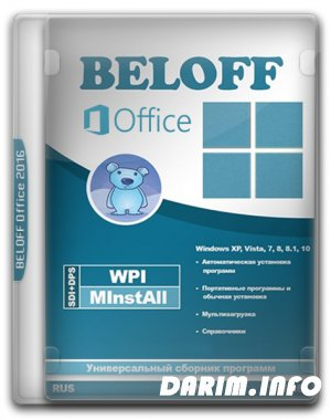 BELOFF Office 2016 (x86/x64/RUS)