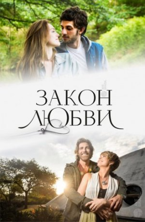 Закон любви / A Lei do Amor / 2016 / HDTVRip