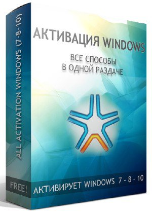 All Activation Windows 7-8-10 11.5