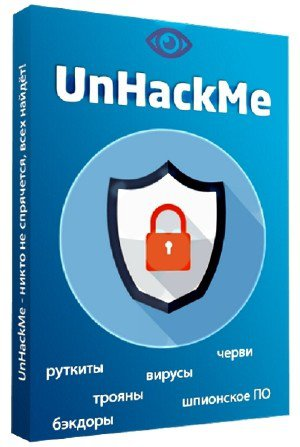UnHackMe 8.60 Build 560 RUS/ENG
