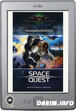 Михеев Михаил - Space Quest (2017) fb2, epub, pdf, rtf, txt, mobi