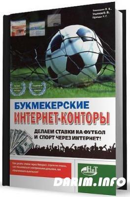Ставки на спорт pdf
