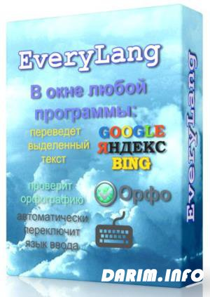 EveryLang 2.16.0 - онлайн перевод на русский