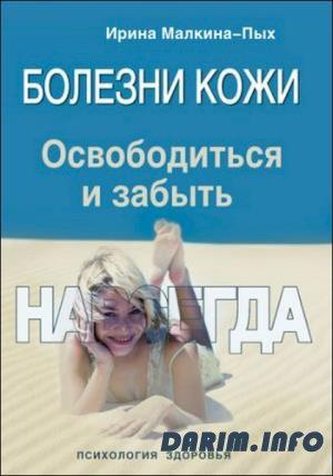 Аудиокнига читает ivona татьяна