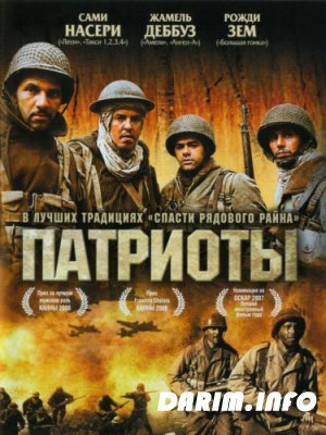 Патриоты / Дни славы / Days of Glory / Indigènes (2006) HDRip