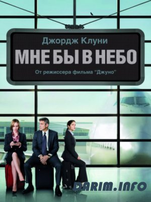 Мне бы в небо / Up in the Air (2009) HDRip / BDRip 720p / BDRip 1080p