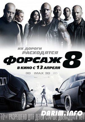 Форсаж 8 / The Fate of the Furious (2017) BDRip