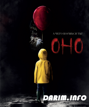 Оно / It (2017) WEB-DLRip