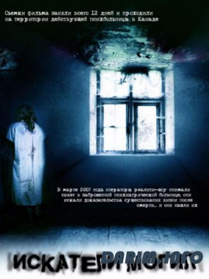 Искатели могил / Grave Encounters (2011) HDRip / BDRip 720p / BDRip 1080p
