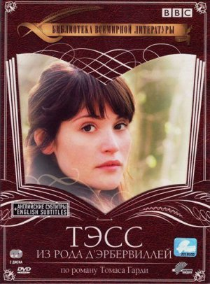 Тэсс из рода д'Эрбервиллей / Tess of the d'Urbervilles / 2008 / DVDRip