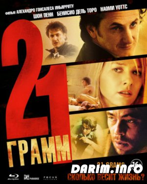 21 грамм / 21 Grams (2003) HDRip / BDRip 720p / BDRip 1080p