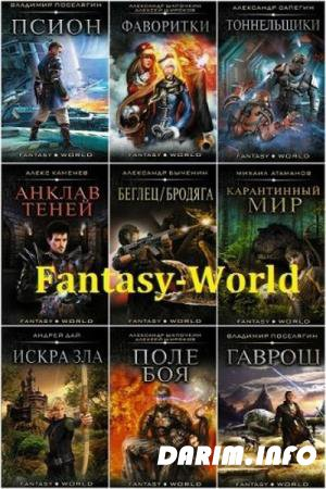 Fantasy-world /АСТ/ (18 книг)  fb2