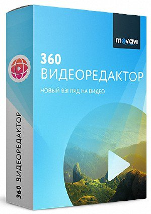 Movavi 360 Video Editor 1.0.1 DC 22.05.2018