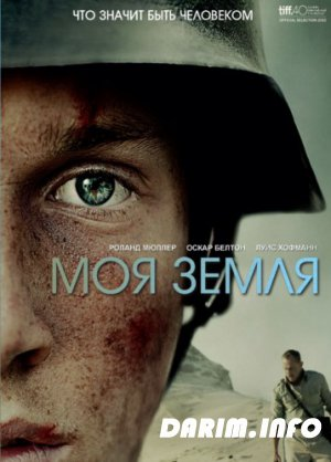 Моя земля / Под песком / Under sandet / Land of Mine (2015) HDRip / BDRip 720p / BDRip 1080p
