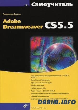 Самоучитель Adobe Dreamweaver CS5.5 pdf