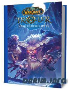 Грег Вайсман World Of Warcraft. Traveler: Извилистый путь (2018) rtf, fb2
