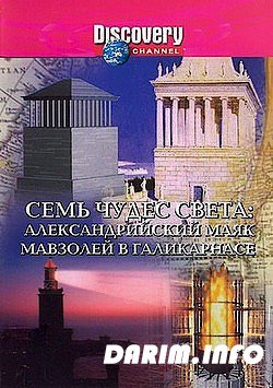 Семь чудес света. Александрийский маяк, мавзолей в Галикарнасе / The seven wonders of the world. The magic metropolis (1994) TVRip