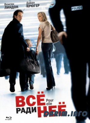 Все ради нее / Anything for Her / Pour elle (2008) HDRip / BDRip 720p / BDRip 1080p