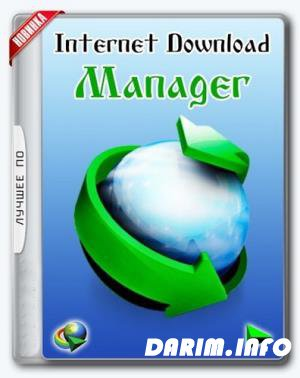 Internet Download Manager 6.32.11 RePack by Diakov + Portable