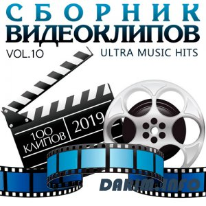 Сборник видеоклипов - Ultra Music Hits Vol.10 (2019)