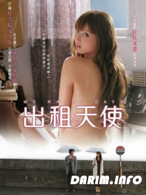 Мои дождливые дни / Tenshi no koi / My Rainy Days (2009) HDRip / BDRip 720p / BDRip 1080p