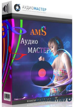 AMS АудиоМАСТЕР 3.15 RePack & Portable by elchupakabra