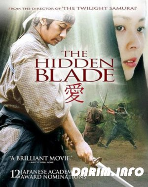 Скрытый клинок / Kakushi-ken oni no tsume / The Hidden Blade (2004) HDRip / BDRip 720p / BDRip 1080p
