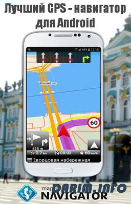 MapFactor GPS Navigation Maps 5.5.51 Premium [Android]