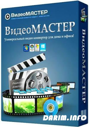 ВидеоМАСТЕР 12.6 RePack & Portable by TryRooM