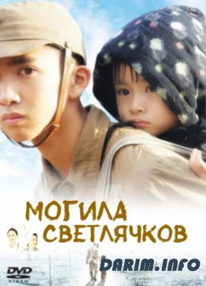 Могила светлячков / Hotaru no haka / Grave of the Fireflies (2008) DVDRip