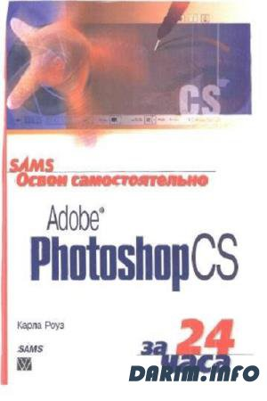 Карла Роуз - Adobe Photoshop CS за 24 часа (2004) pdf