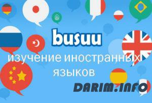 Busuu - Easy Language Learning Premium 17.11.1.307 [Android]
