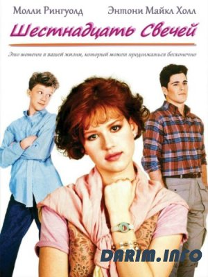 Шестнадцать свечей / Sixteen Candles (1984) HDRip / BDRip 720p / BDRip 1080p