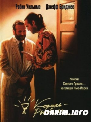 Король-рыбак / The Fisher King (1991) HDRip / BDRip 720p / BDRip 1080p
