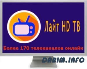Лайт HD TV Premium 1.10.11 [Android]
